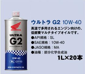 含Honda油超G2 10W-40 1L*20条的本田摩托车摩托车摩托车油