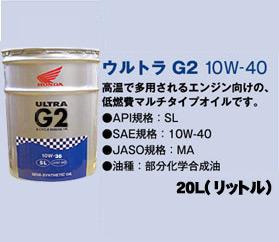 【 ポイント5倍 2020/5/9 20時~2020/5/16 2時 】 Honda オイル ウルトラ G2 10W-40 20L【部分化学合成油】 ホンダ バイク オートバイ 単車 オイル 送料無料