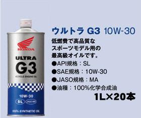Honda 오일 울트라 G3 10 W-30 1 L×20개들이 혼다 오토바이 오토바이 오토바이 오일