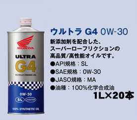 Honda oil ultra G4 0W-30 1L×20 book with Honda motorcycle motorcycle motorcycle oil 05P01Feb14
