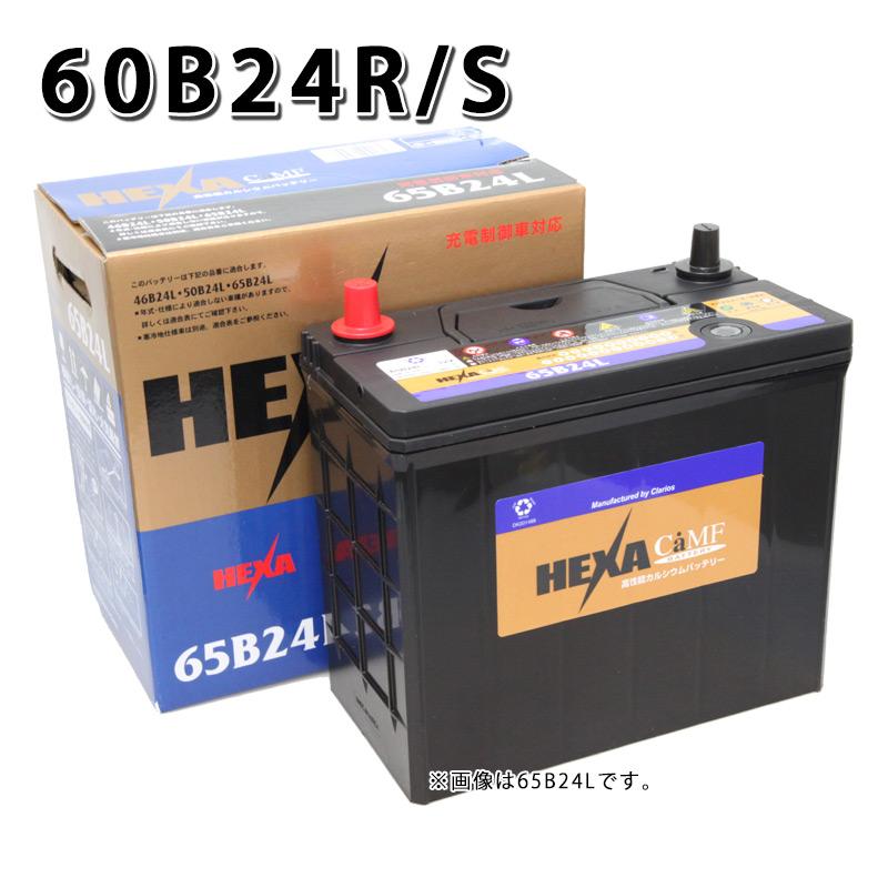 【 ポイント5倍 2020/5/9 20時~2020/5/16 2時 】 60B24R-S ヘキサ HEXA 自動車 用 バッテリー 車 送料無料