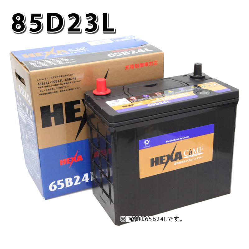 【 ポイント5倍 2020/5/9 20時~2020/5/16 2時 】 80D23L ヘキサ HEXA 自動車 用 バッテリー 車 55D23L 65D23L 70D23L 75D23L 互換 送料無料