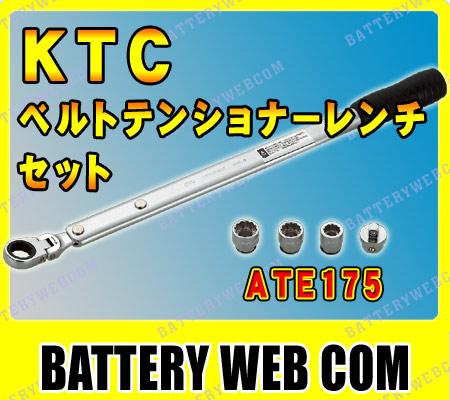 【 ポイント5倍 2020/5/9 20時~2020/5/16 2時 】 KTC 自動車専用工具 ベルトテンショナーレンチセット ATE175 送料無料