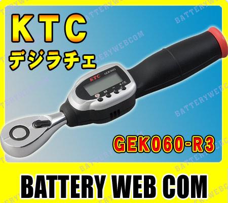 KTC デジラチェ 9.5sq. デジラチェ トルク ラチェット GEK060-R3