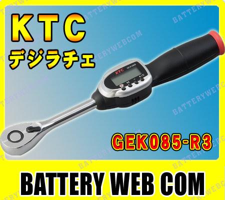 【 ポイント5倍 2020/5/9 20時~2020/5/16 2時 】 KTC デジラチェ GEK085-R3 送料無料