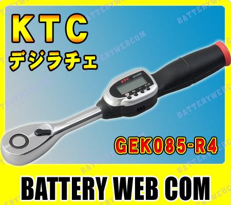 【 ポイント5倍 2020/5/9 20時~2020/5/16 2時 】 KTC デジラチェ GEK085-R4 送料無料