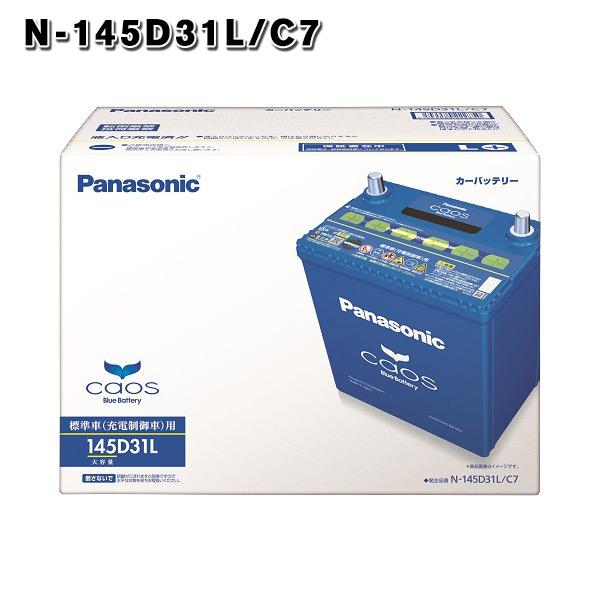 145D31L パナソニック カオス バッテリー N-145D31L/C7 充電制御車 自動車 バッテリー 3年保証 Panasonic CAOS 車 95D31L 105D31L 115D31L 125D31L 135D31L 互換 送料無料