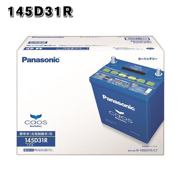 145D31R パナソニック カオス バッテリー N-145D31R/C7 充電制御車 自動車 バッテリー 3年保証 Panasonic CAOS 車 95D31R 105D31R 115D31R 125D31R 135D31R 互換 送料無料