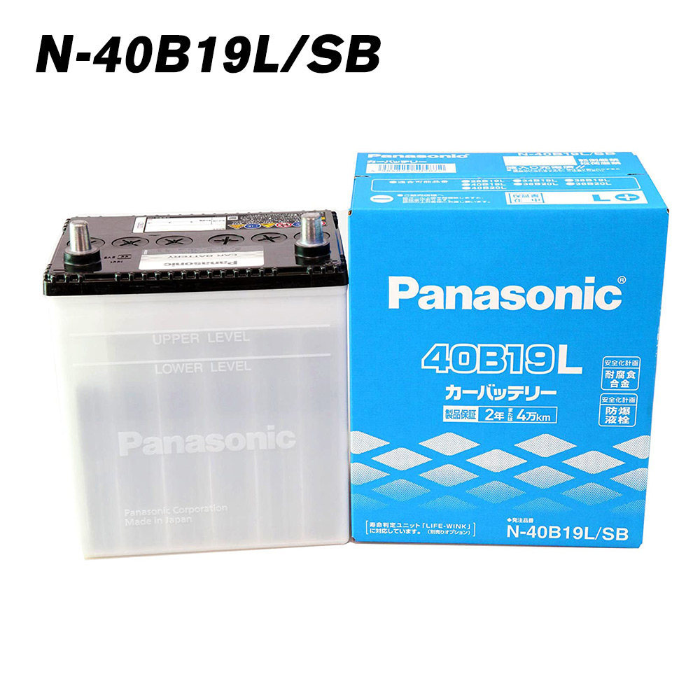 40B19L Panasonic SB battery automotive batteries 2 year warranty car Panasonic 40B19L/SB/34B19L/38 B19L compatible battery-