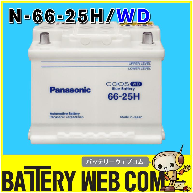【 ポイント5倍 2020/5/9 20時~2020/5/16 2時 】 N-66-25H WD パナソニック カオス バッテリー 2年保証 欧州車 Panasonic CAOS 自動車 車