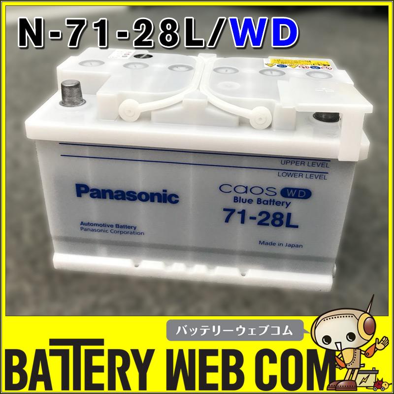 【 ポイント5倍 2020/5/9 20時~2020/5/16 2時 】 N-71-28L WD パナソニック カオス バッテリー 2年保証 欧州車 Panasonic CAOS 自動車 車