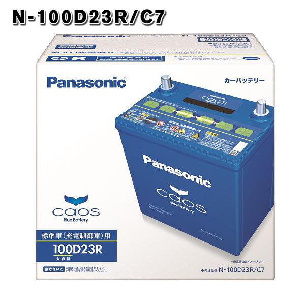 【 ポイント5倍 2020/5/9 20時~2020/5/16 2時 】 100D23R パナソニック カオス バッテリー 3年保証 Panasonic CAOS N-100D23R/C7 自動車 車 55D23R 65D23R 70D23R 75D23R 80D23R 95D23R 互換 送料無料