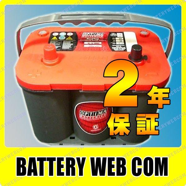 【 ポイント5倍 2020/5/9 20時~2020/5/16 2時 】 1050S-R オプティマ 自動車 バッテリー 2年保証 レッドトップ REDTOP 車 送料無料