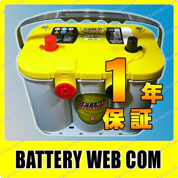 【 ポイント5倍 2020/5/9 20時~2020/5/16 2時 】 D1000U オプティマ 自動車 バッテリー イエロートップ YELLOWTOP 車 送料無料