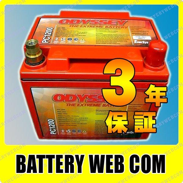 【 ポイント5倍 2020/5/9 20時~2020/5/16 2時 】 PC-1200 オデッセイ 自動車 バッテリー 3年保証 ODYSSEY 車 送料無料