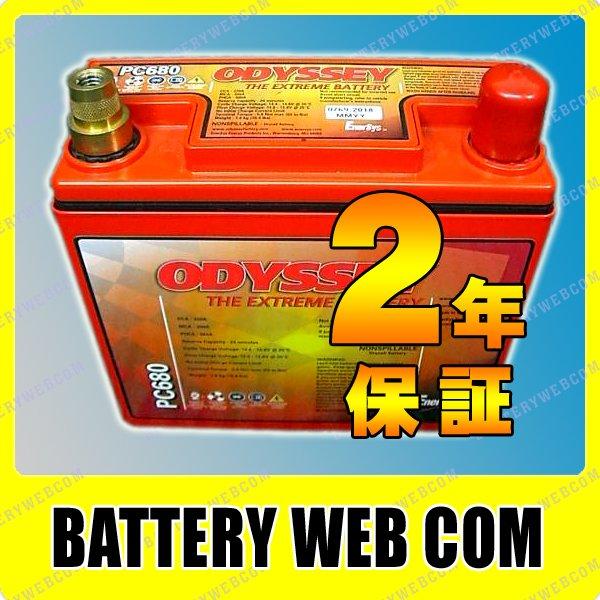【 ポイント5倍 2020/5/9 20時~2020/5/16 2時 】 PC-680 オデッセイ 自動車 バッテリー 2年保証 ODYSSEY 車 送料無料
