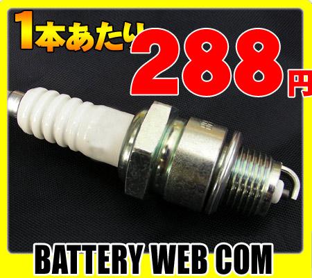 대감사제 포인트 5배 NGK 점화 플러그 BR7HS 10개 1개 당 288엔 스파크 플러그 일본 특수도업