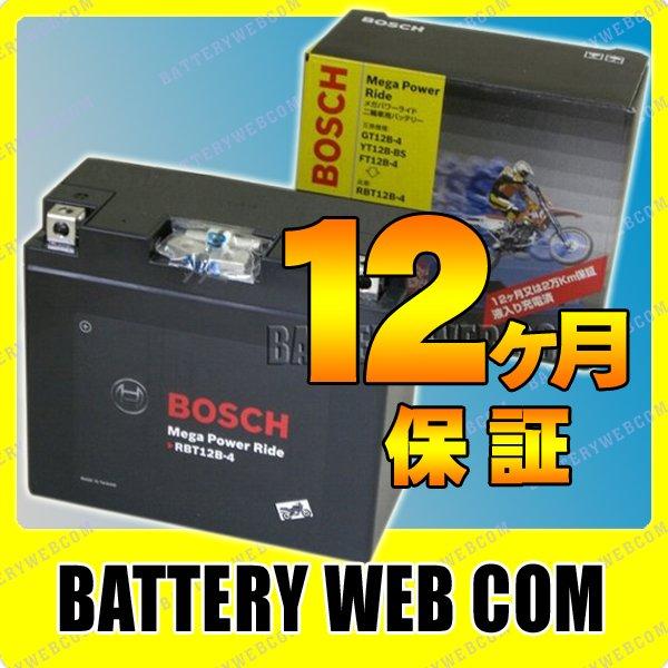 RBT12B-4-N ボッシュ バイク バッテリー BOSCH MegaPowerRide (メガパワーライド ) オートバイ RBT12B-4 単車 GT12B-4 互換 RBT12Bー4