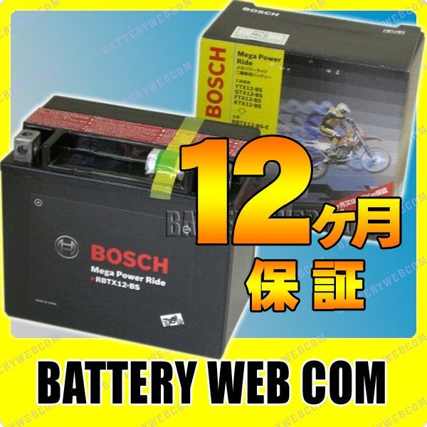 【 ポイント5倍 2020/5/9 20時~2020/5/16 2時 】 RBTX12-BS ボッシュ RBTX12-N バイク バッテリー BOSCH MegaPowerRide (メガパワーライド ) オートバイ 単車 YTX12-BS 互換 RBTX12ーBS 送料無料