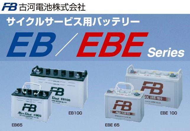 【 ポイント5倍 2018/08/04 20時~2018/08/09 2時 】 EB145-T 【ポール端子(テーパー型)】 古河 ディープ サイクル バッテリー