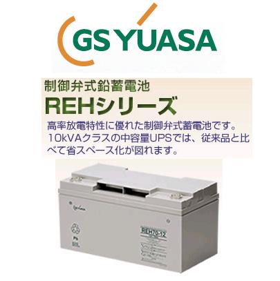 REH24-12 GS ユアサ 小形制御弁式鉛蓄電池 REHシリーズ バッテリー 12V / UPS / 無停電電源 / CATV / エレベータ 防災 防犯システム機器 / 非常 灯 REH24ー12