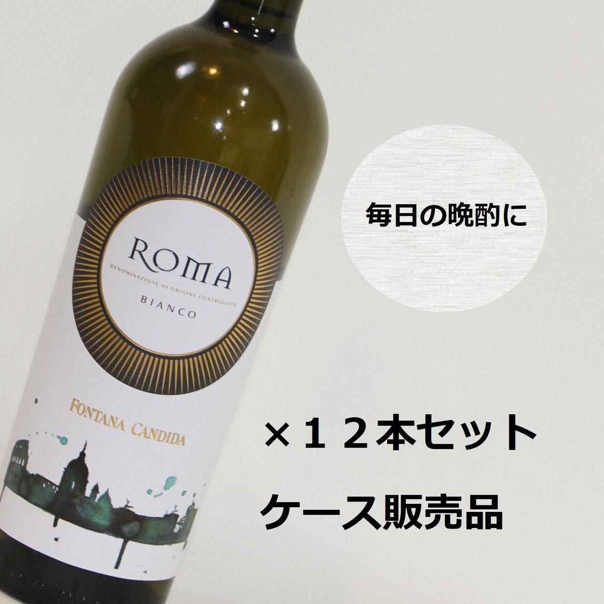 【12本セット】ローマビアンコ フォンタナ カンディダ Roma Bianco Fontana Candida イタリア ローマ ラツィオ 白ワイン 750ml