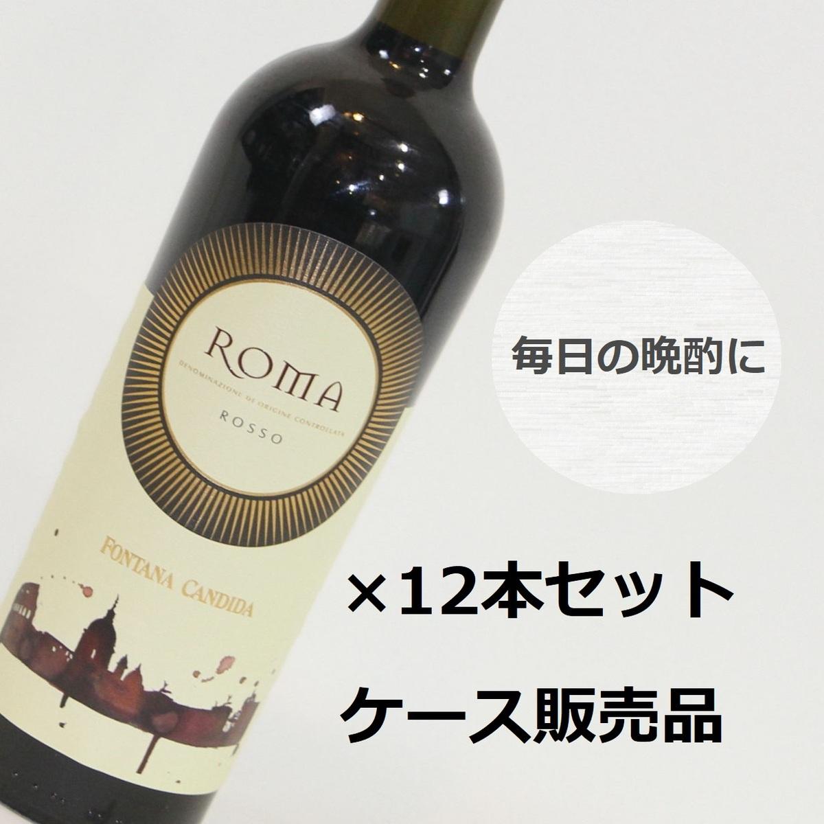 【12本セット】ローマロッソ フォンタナ カンディダ Roma Rosso Fontana Candida イタリア ローマ ラツィオ 赤ワイン 750ml