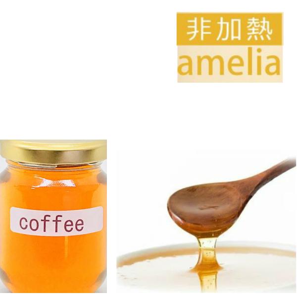 新作からSALEアイテム等お得な商品満載 微かな酸味が特徴メープルシロップのようなコーヒーはちみつ125g入り蜂蜜 ハチミツ はちみつ ハニー 瓶詰 在庫処分