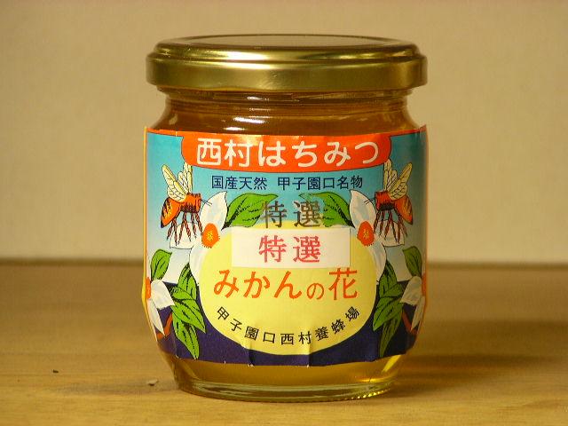 格安 ミカンの花のいい香り採れたて特撰みかん蜂蜜シニア市場国産 蜂蜜 はちみつ ハチミツ 100%品質保証 非加熱 瓶詰 ハニー