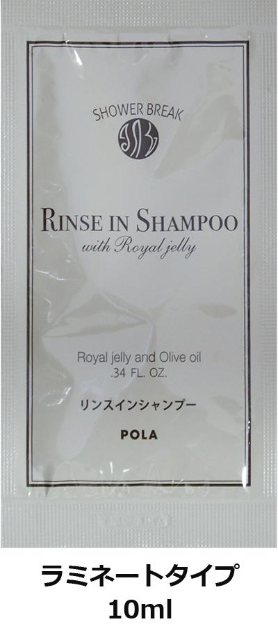 シャワーブレイクプラス リンスインシャンプ 10ml×1000枚