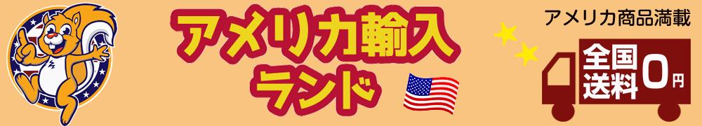 アメリカ輸入ランド:アメリカの最新商品を日本でもゲットできるトレンドショップ!