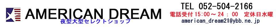 AMERICAN DREAM:2021年11月で、30周年!L.Aに事務所を持つ、夜型大型セレクトショップ!