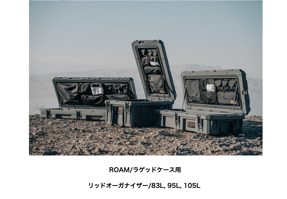 アメ車 ジープ 海外直送品JL 新型ラングラー収納 ケース 荷物 値下げ キャンプタンドラ TJ 95L ROAM 105L送料無料 有名な ロームアドベンチャーリッドオーガナイザー オーガナイザー ORGANIZER83L LID
