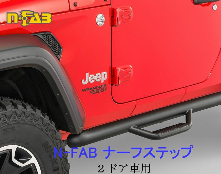 アメ車 ジープ 海外直送品 送料無料 n-FABJL 新型ラングラー ※アウトレット品 Nerf JL 新型ラングラーナーフ 2ドア用 ブラック サイドステップテクスチャードブラックグロスブラック n-FABジープ 買収 JEEP