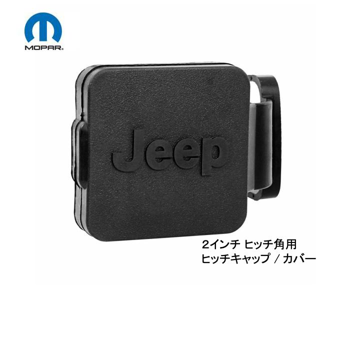 アメ車 ジープ 海外直送品 送料無料2インチヒッチ角 50.8mm MOPAR 国際ブランド 2インチ ロゴ入り Jeep JEEP 純正 プレゼント ヒッチカバーヒッチキャップ
