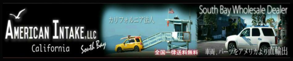 American-Intake:ロサンゼルスを拠点とする日本人経営の車両、パーツディーラーです。