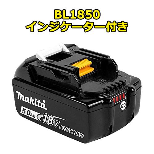 マキタ バッテリー 18V BL1850 電池残量インジケーター付き 純正 5.0Ah リチウムイオン BL1830 BL1840 BL1850 makita 電動工具
