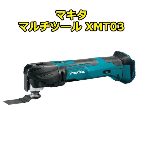 マキタ 18V マルチツール 万能ツール TM51DZ 同等品 充電式 (本体のみ) TM50DZ後継機 xmt03 切断/剥離/研削 / makita BL1830 BL1815 BL1840 BL1850