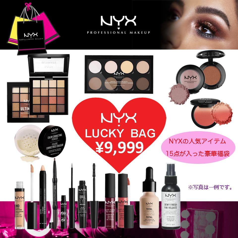 NYX Lucky Bag NYX福袋 【SP / シュプリーム 9999円】
