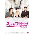 【送料無料】 スキップ・ビート!~華麗的挑戦~ DVD-BOX II (DVD)[6枚組]【D2013/3/6発売】【★】【割引中】