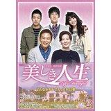 【送料無料】 ソン・チャンウィ、イ・サンユン 出演 / 美しき人生 DVD-BOX II (DVD)【2011/10/19】【★】【割引中】