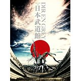 【送料無料】DIR EN GREY / ARCHE AT NIPPON BUDOKAN [DVD][3枚組][初回出荷限定]