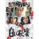 【送料無料】 白い秘密 DVD-BOX(DVD)[7枚組]【D2013/4/26発売】【★】【割引中】