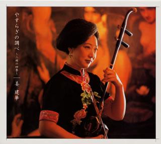 【国内盤CD】姜建華 / やすらぎの調べ~二胡の四季~[5枚組]