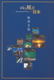 【送料無料】音の風景 日本[CD][10枚組]