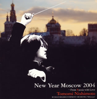 """New Year concert 2004 - From Russia With Love Tomomi Nishimoto / Russia Bolshoi so. """" ミレニウム """"[CD]"""
