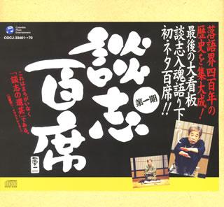 【送料無料】 立川談志 / 立川談志・古典落語CD-BOX「談志百席」第一期[CD][10枚組]
