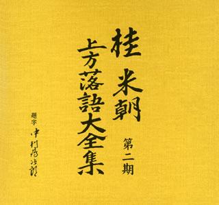 【送料無料】桂米朝 / 桂米朝 上方落語大全集 第二期[CD][10枚組]