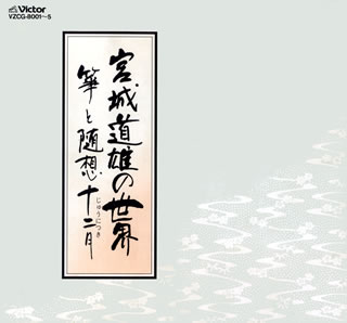 【送料無料】宮城道雄 / 宮城道雄の世界~箏と随想十二月[CD][5枚組]