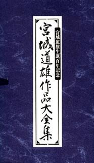 【送料無料】宮城道雄生誕百年記念 宮城道雄作品大全集[CD][13枚組]